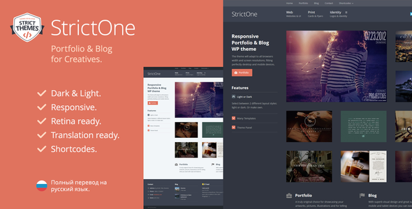 StrictOne v2.2.6 — Portfolio & Blog WordPress Theme for Creatives